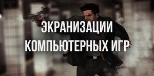 10 Фильмов, снятых по мотивам компьютерных игр