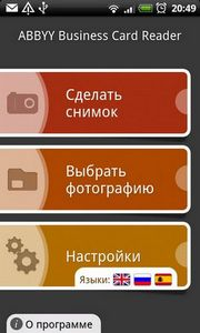 Abbyy выпускает business card reader для android
