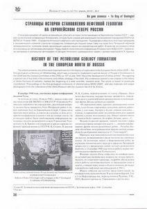 «Айти» выпустила второй том издания «страницы истории отечественных ит»