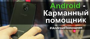 Android – карманный помощник. e38