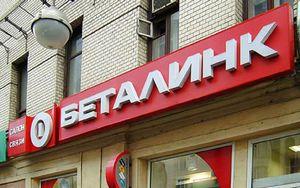 «Беталинк» - банкрот
