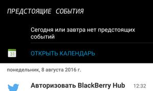 Blackberry позволила устанавливать hub+ на любое устройство с android 6.0