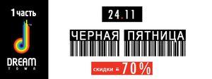 """""""Черная пятница"""" в украине: список магазинов, где можно получить скидку"""
