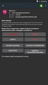 Cyanogenmod app store получит приложения, которые выкинули из android market