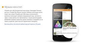 Google play music и all access стали доступны для жителей россии