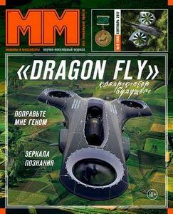 Хакер научился взламывать и захватывать летающие дроны
