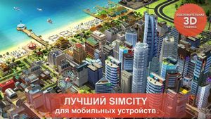 Играем на android: simcity buildit