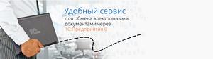 Электронная отчетность через интернет - автоматизация бухгалтерского учета