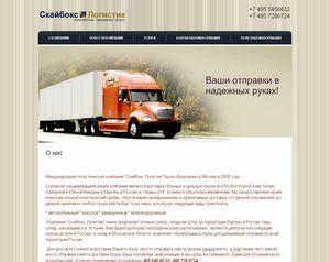 Качественные перевозки грузов по россии от фирмы al-ba.ru