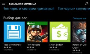 Как найти аналоги android-приложений для windows phone