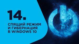 Как правильно использовать режим гибернации на windows 10