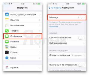 Как включить и настроить imessage на iphone и ipad
