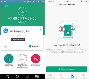 «Касперский» выпустил приложение, показывающее, кто звонит с незнакомого номера