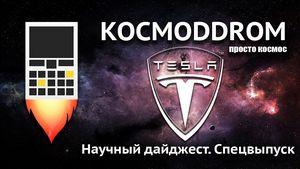 Космоddrом. научный дайджест #34