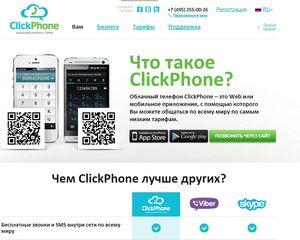Купить 8 800 от clickphone.net