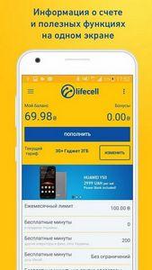 Lifecell выпустил новую версию приложения «my lifecell» для android