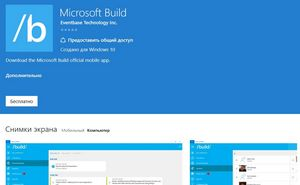 Microsoft build 2016. все, что нужно знать об этом событии
