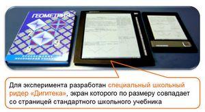 Москва: школьные учебники заменят электронными «читалками»