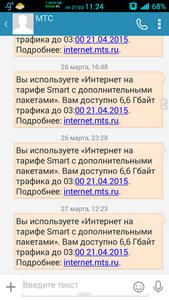 Мтс вводит новый sms-пакет с 50% экономией для путешественников