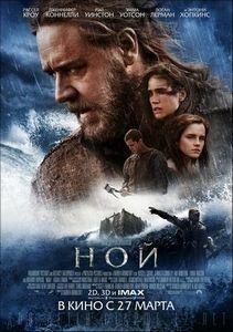 Ной. новый фильм даррена аронофски и клинта мэнселла