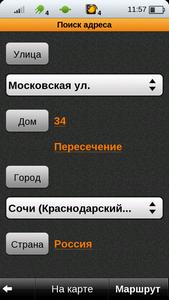 """Новый лёгкий пакет карт """"краснодарский край и адыгея"""" стал доступен в android-навигации shturmann"""