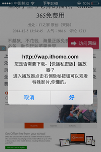 Новый троян научился заражать все iphone и ipad без разбора