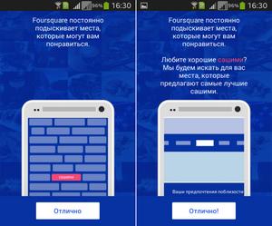 Обзор нового foursquare: какова она – жизнь без чекинов?