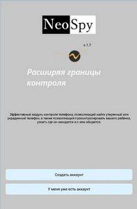 Обзор приложения: neospy mobile - почувствуй себя шпионом