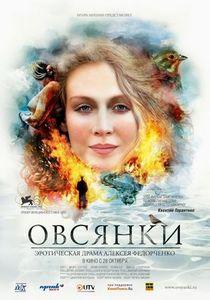 Операторская овсянка. выпуск 35