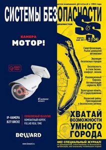 Pelco представил в россии новую цветную камеру наблюдения