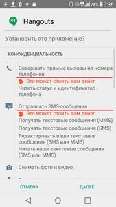 Первый sms-троян под android опустошает счет пользователя