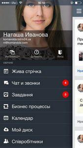 """Погружаемся в """"битрикс24"""": коммуникации"""
