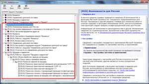 Представлена новая локализованная версия microsoft navision 4.0