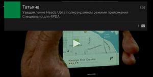 Приложение heads up! добавляет на смартфон уведомления из android l