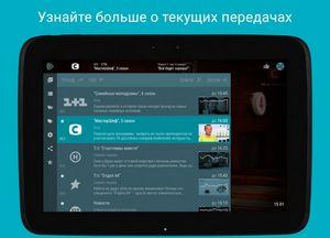 Приложения для android: ланет.tv - укр тв без рекламы