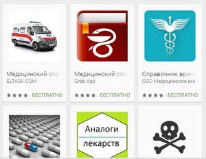 Работаем на android: медицинский справочник