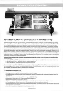Roland представил новый широкоформатный принтер xf-640