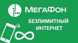 Тариф безлимитный 3g-интернет без ограничений