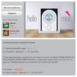 v-appstore-byli-obnaruzheny-prilozhenija_1.jpg