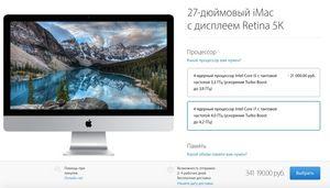 В российском онлайн-магазине apple начали собирать компьютеры под заказ