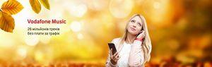 Vodafone предложил легальный способ слушать любимую музыку
