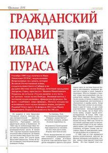 Вышел мартовский номер журнала cnews