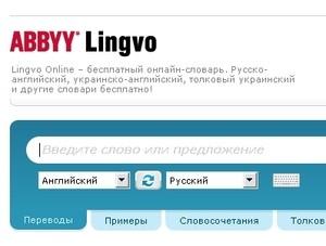 За полгода портал lingvo.ua занял лидирующую позицию среди лингвистических сервисов украинского сегмента интернета
